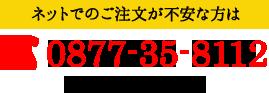 ネットでのご注文が不安な方は/TEL:0877-35-8112/平日 7:30~16:30