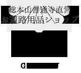 総本山善通寺直営お遍路用品ショップ五岳