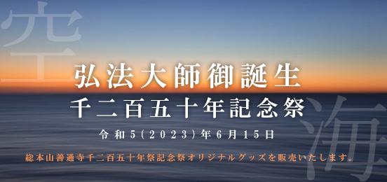 弘法大師空海御誕生千二百五十年祭