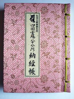 【善通寺限定】 ミニ納経帳 桃_1