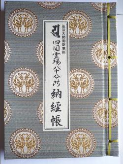 【善通寺限定】 納経帳 鳳凰大柄:緑