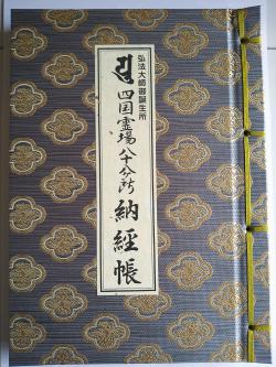 【善通寺限定】 納経帳 鳳凰小柄:灰