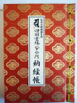 【善通寺限定】 納経帳 鳳凰小柄:赤