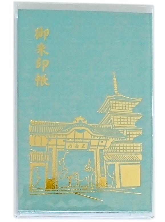 善通寺限定朱印帳 青磁_3